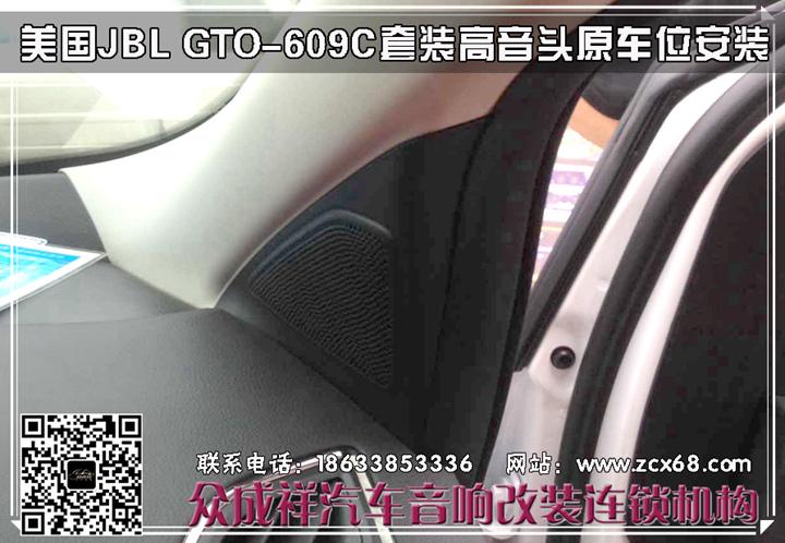 福特翼虎升级全套美国JBL汽车音响GTO 609C套装高音头中低音美国高清图片
